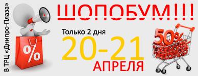 Тільки 2 дні 20-21 квітня ШопоБум !!!