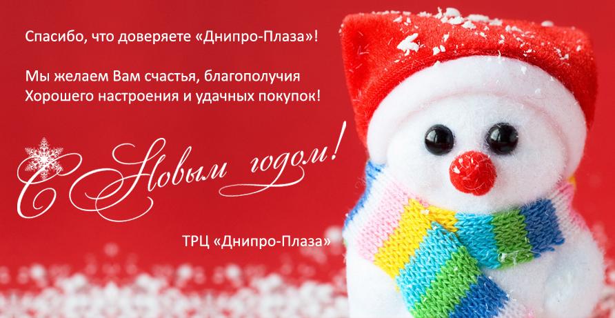 З Новим 2014 Роком!
