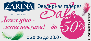 Знижки ZARINA - 50%