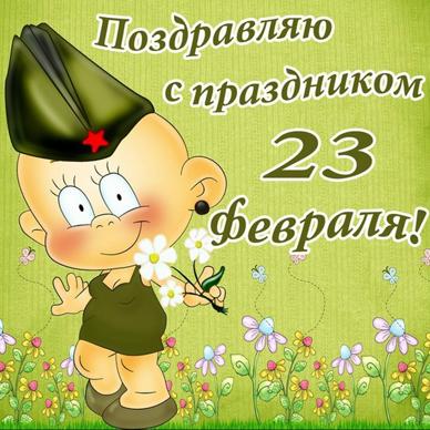 З Днем захисника Вітчизни!