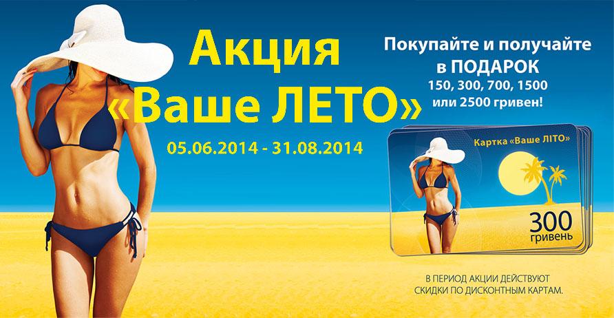 «Ідеальне літо разом з «Brocard» Приходь, купуй, подарунки отримуй»