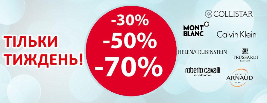 Акція «-30%, -50%, -70%»! Більше купуєте – більша знижка!