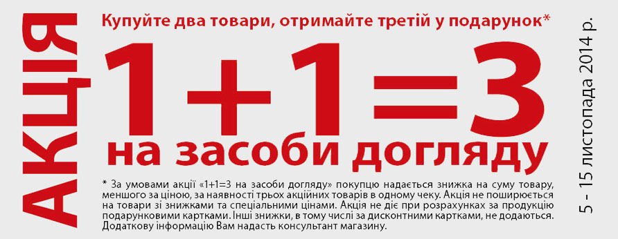 Акція «1+1=3» на засоби по догляду!