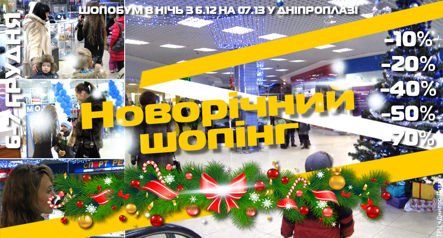 Новорічний шопінг 6-7 грудня!