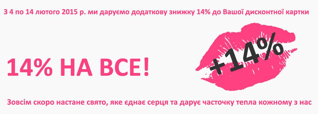 14% на ВСЕ!