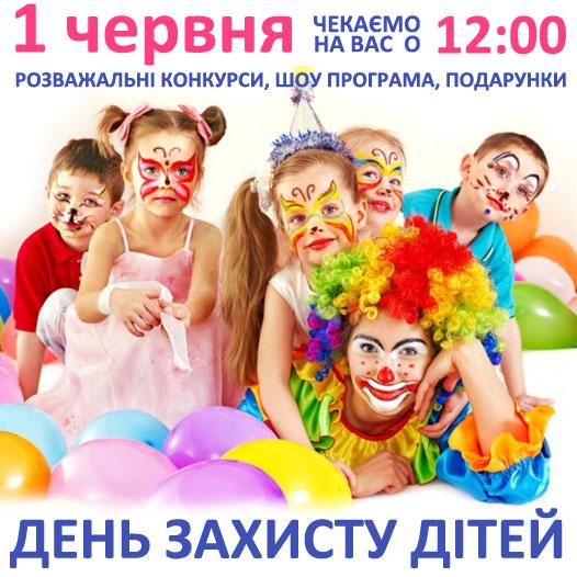 День захисту дiтей
