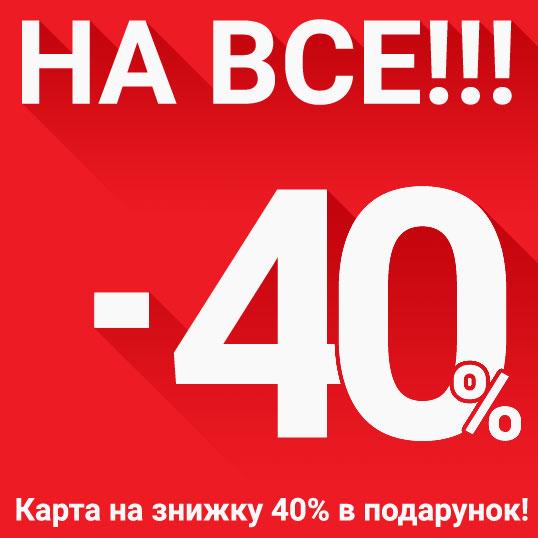 Знижка 40% на ВСЕ!