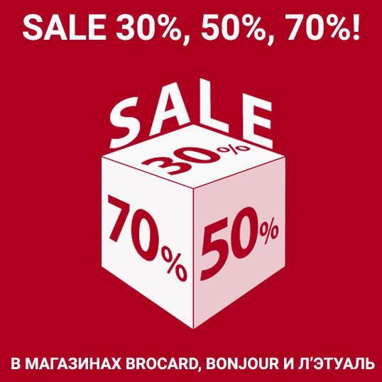 Sale 30%, 50%, 70%!