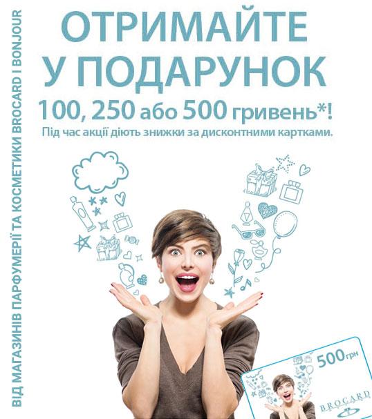 Отримайте у подарунок 100, 250 або 500 гривень!