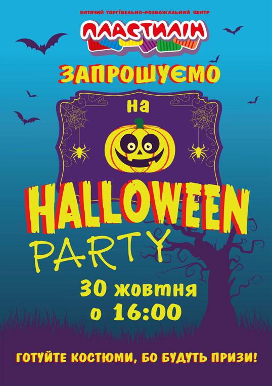 Наближається час вечірки на Хелловін
