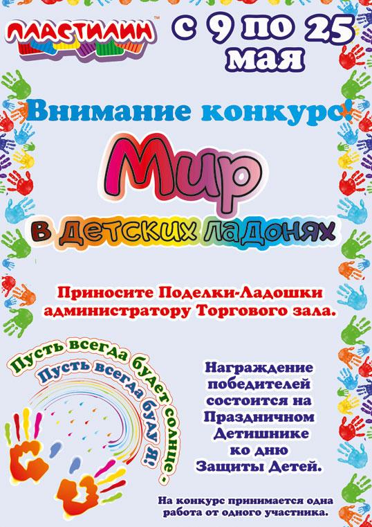 Дитячий конкурс виробів «Світ в дитячих долонях» чекає малюків та їх батьків!