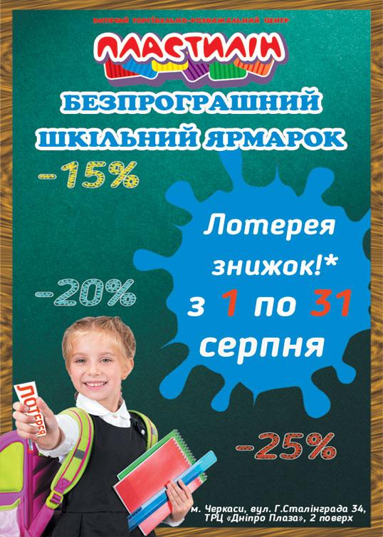 «Пластилін - Безпрограшна шкільний ярмарок»
