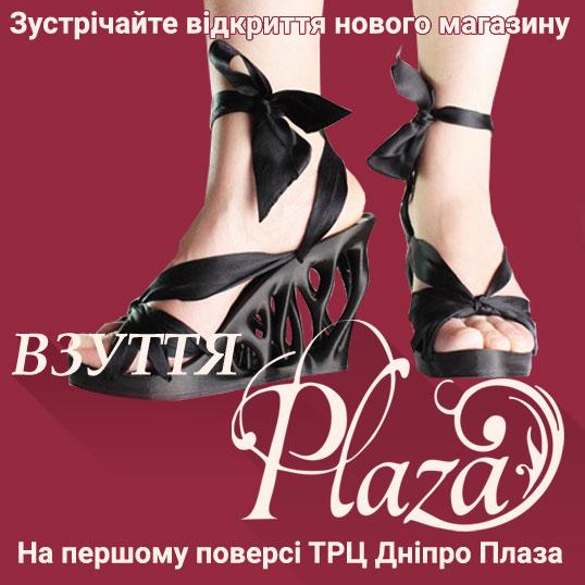 Вiдкриття магазину взуття PLAZA