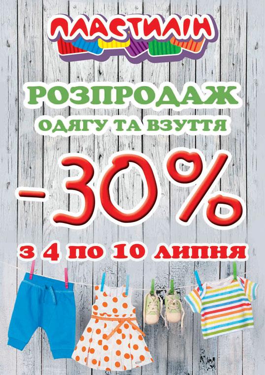 Знижка 30% на одяг і взуття
