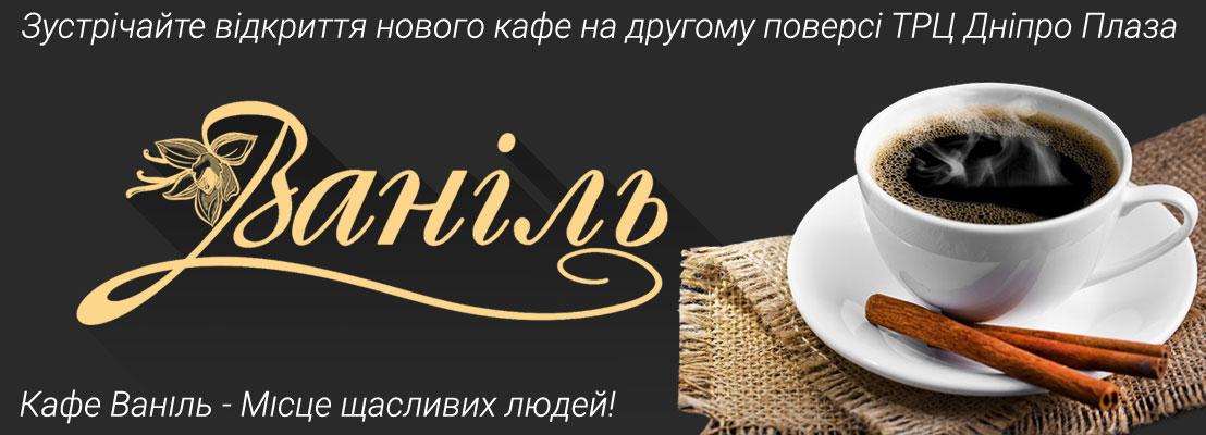 Кафе Ванiль