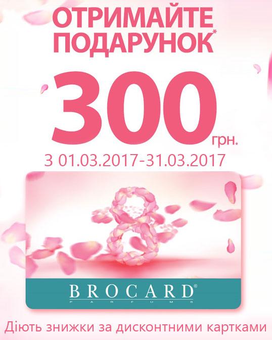 ОТРИМАЙТЕ У ПОДАРУНОК 300 гривень!*