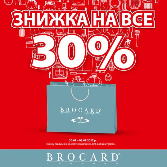 Акція «Знижка 30% на все» діє у магазинах парфумерії та косметики BROCARD і Bonjour в Україні у період 30 серпня – 03 вересня 2017 р.
