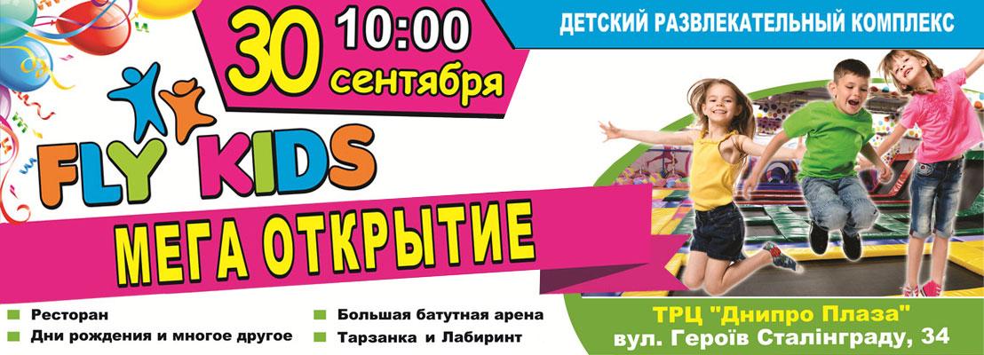 Флай Парк - МЕГАОТКРЫТИЕ