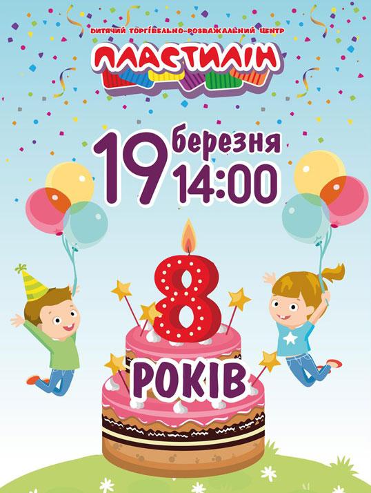 День Народження «Пластилін»!