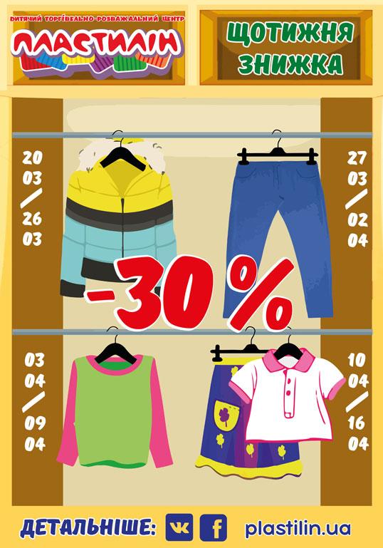 Весна в Пластиліні! Кожного тижня новий гардероб із знижкою 30%