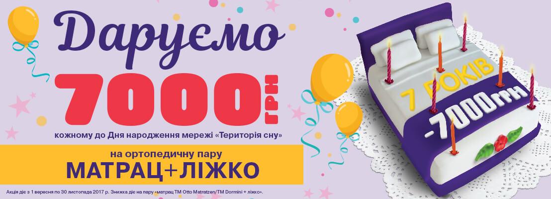 Даруємо 7000грн кожному до Дня народження мережі