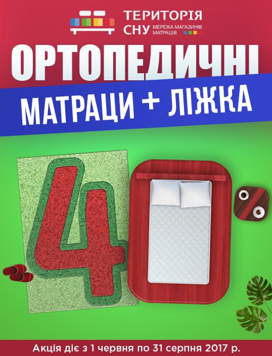 Матрац+ліжко зі знижкою -40%!