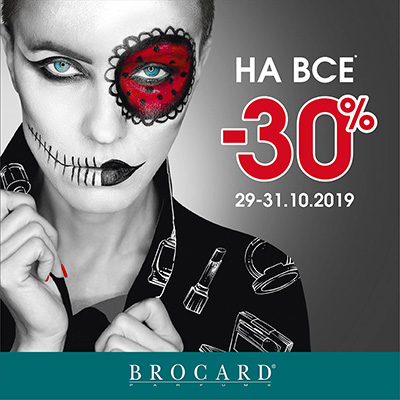 -30% на все до Halloween