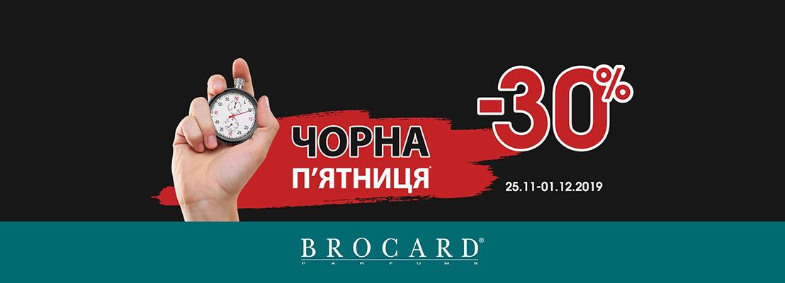 Чорна п'ятниця в BROCARD