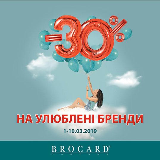 -30% на улюблені бренди