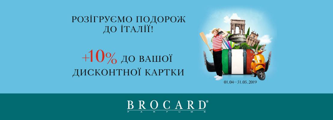 BROCARD запрошує до Італії