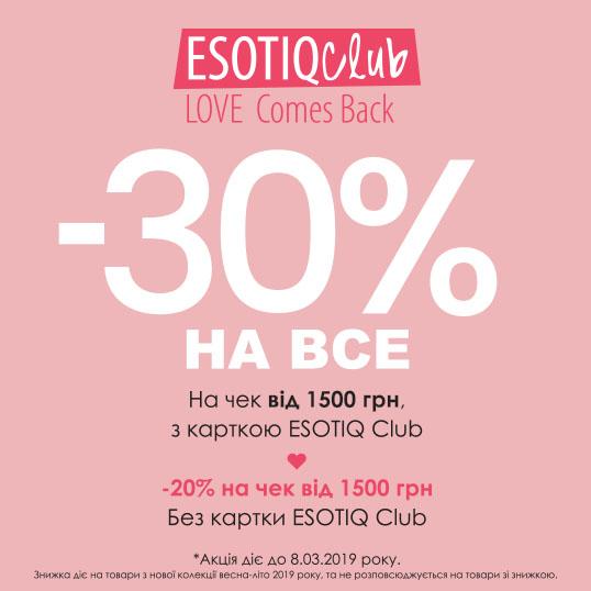 Esotiq -30%