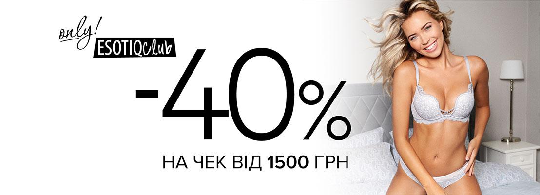 Для всіх знижка -40% на чек від 1500грн