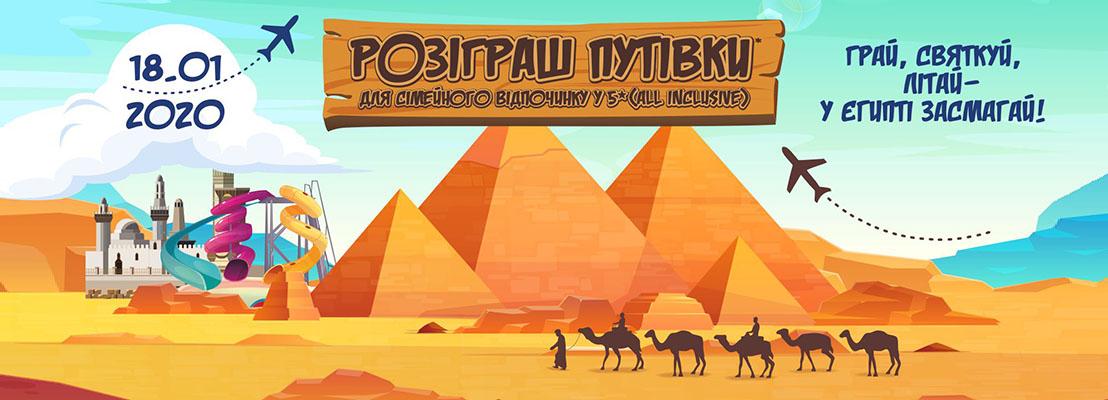 Святкуй, грай, літай — у Єгипті засмагай!