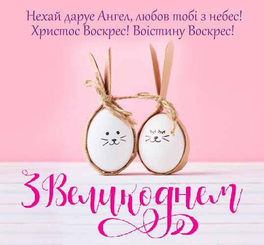 Зі святом Великодня!