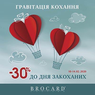 -30% до Дня закоханих