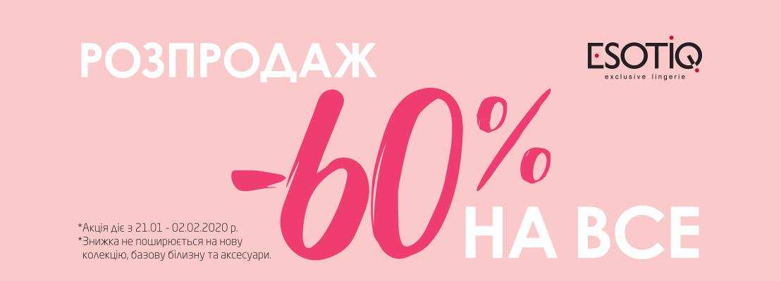 Розпродаж -60%  на все