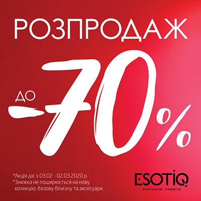 Розпродаж до  -70%