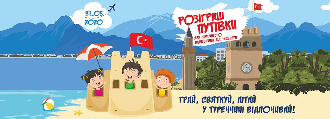 Грай, святкуй, літай – у Туреччині відпочивай!