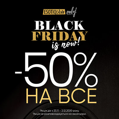 ESOTIQ only! BLACK FRIDAY  is now -50% на ВСЕ!