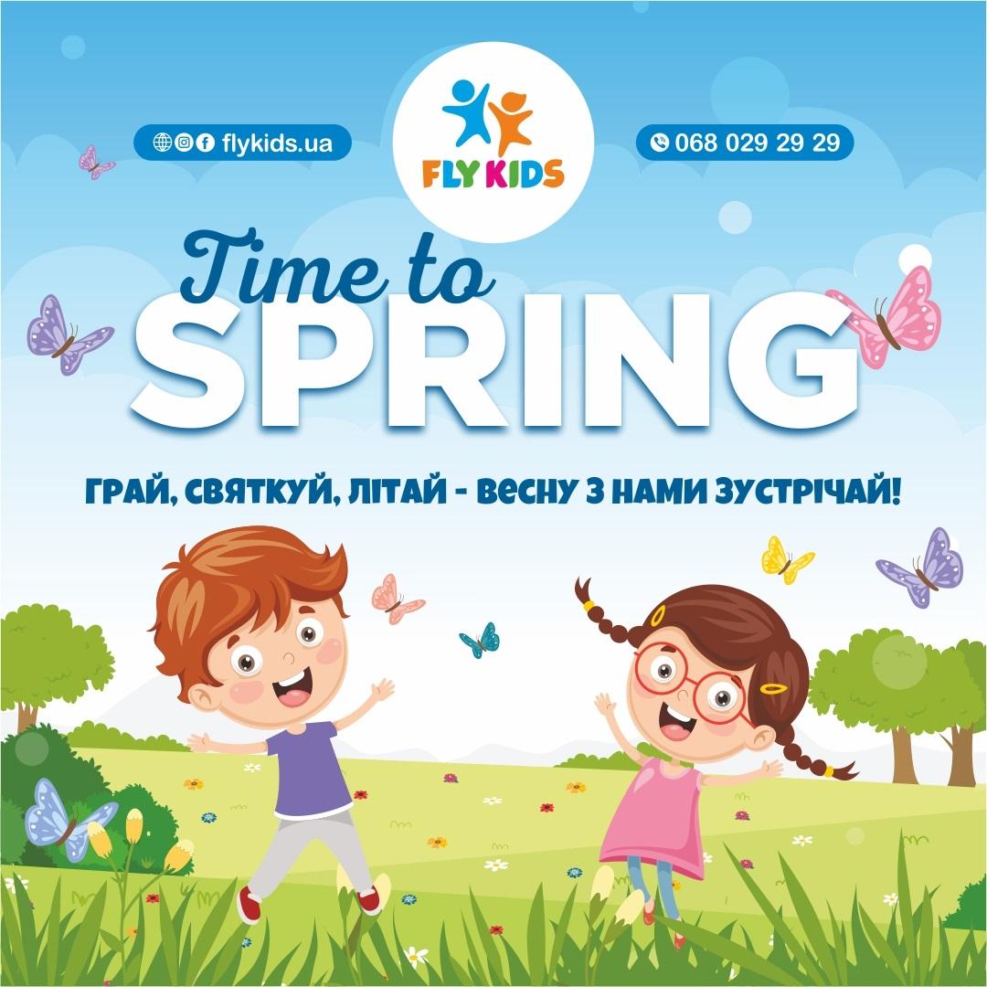 Розважайся, грай, літай – весну зустрічай!
