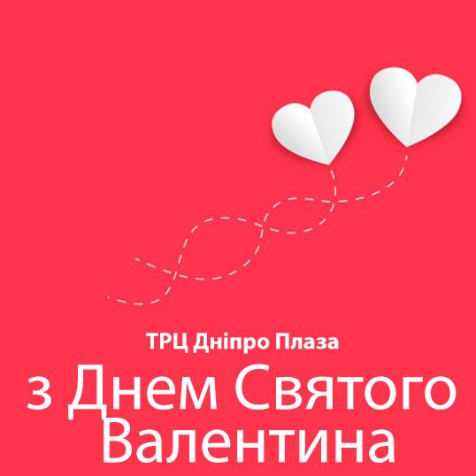 14 лютого - День Валентина!
