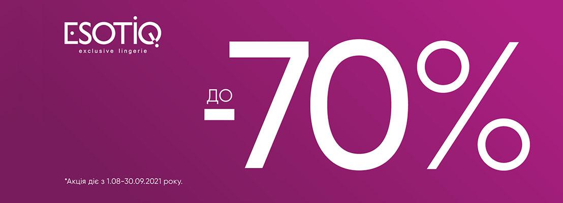 В ESOTIQ розпочався спекотний розпродаж до - 70% на колекцію весна-літо!