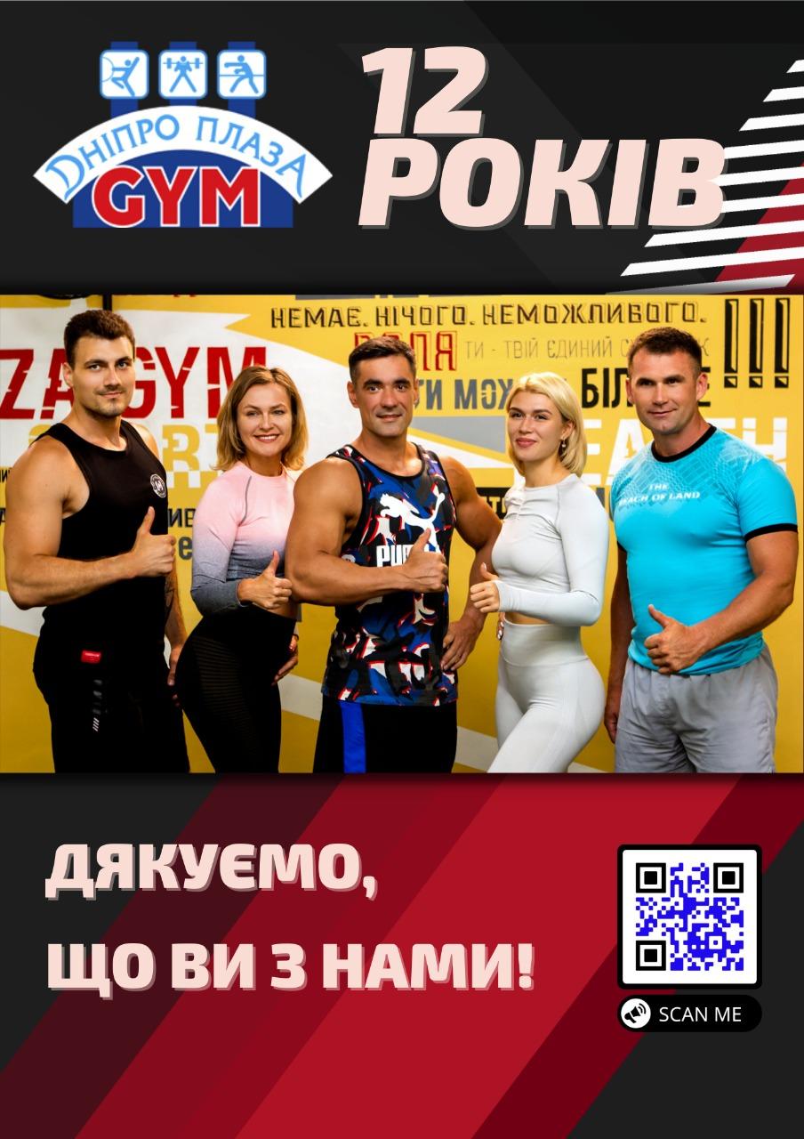 Дніпро Плаза GYM - 12!
